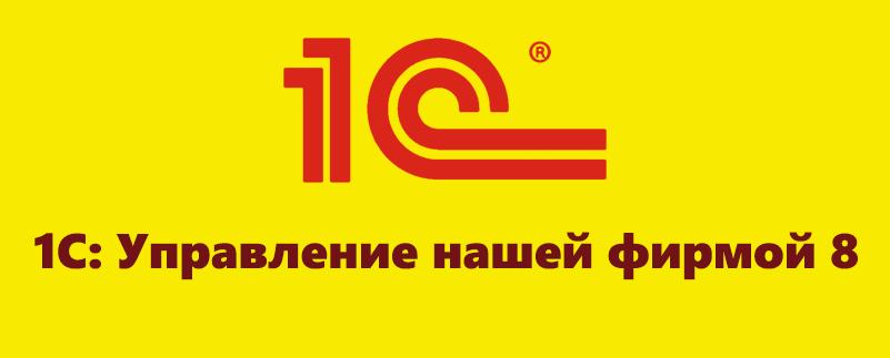 1С Управление нашей фирмой 8